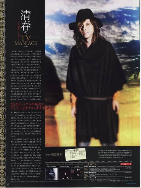 ◇TV station 2010.1.22 切り抜き 清春 連載