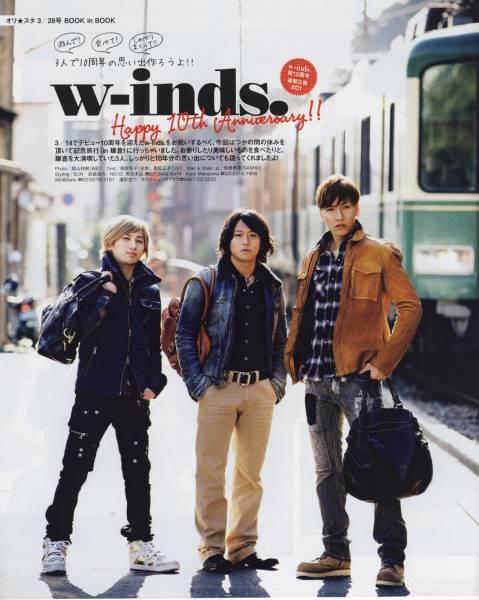 4p◆オリスタ 2011.3.28 切り抜き w-inds.