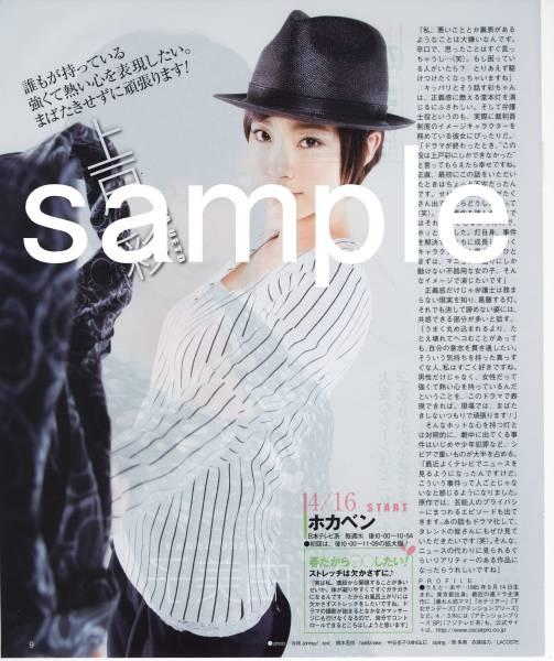 1p◇TV LIFE 2008.4.11号 切り抜き 上戸彩 ホカベン 釈由美子