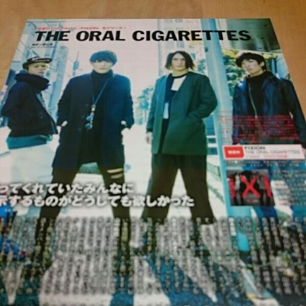 ◇ザ・テレビジョン 2016.1.22 THE ORAL CIGARETTES