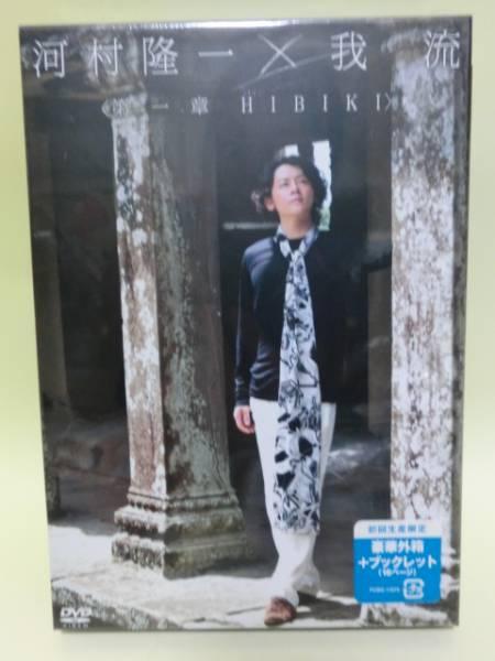 ★新品★送料無料!河村隆一×我流 第一章 HIBIKI DVD 初回