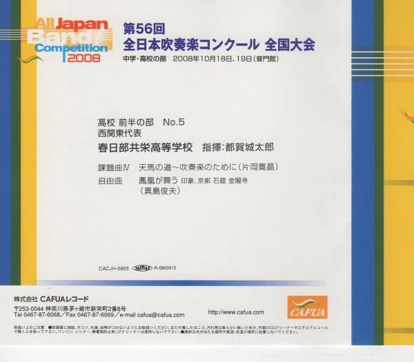 吹奏楽CD/2008全国大会 春日部共栄高校:天馬の道&鳳凰が舞う_画像2