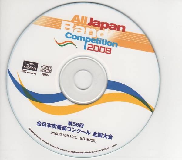吹奏楽CD/2008全国大会 春日部共栄高校:天馬の道&鳳凰が舞う_画像3