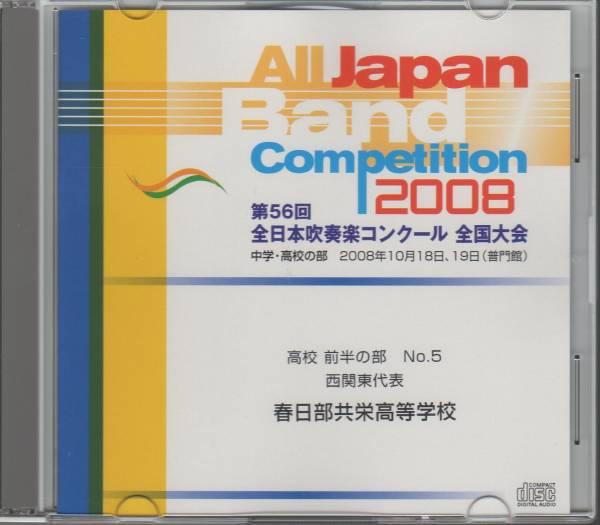吹奏楽CD/2008全国大会 春日部共栄高校:天馬の道&鳳凰が舞う_画像1