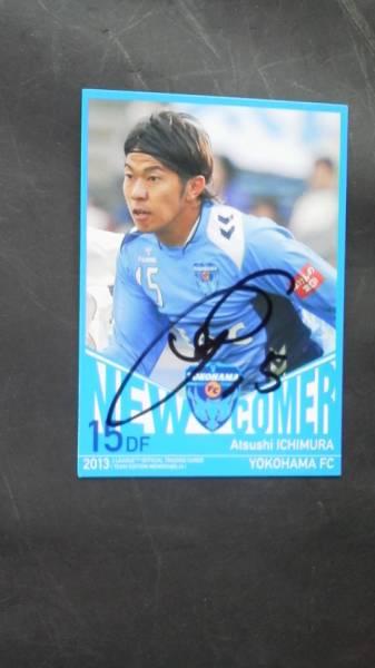 横浜FC市村篤司直筆サインカード