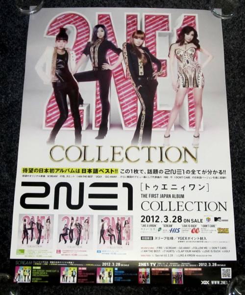 〓⑥ 告知ポスター 2NE1(トゥエニィワン)[COLLCECTION]