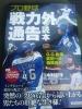 ☆本野球「宝島プロ野球戦力外通告」2015年発行