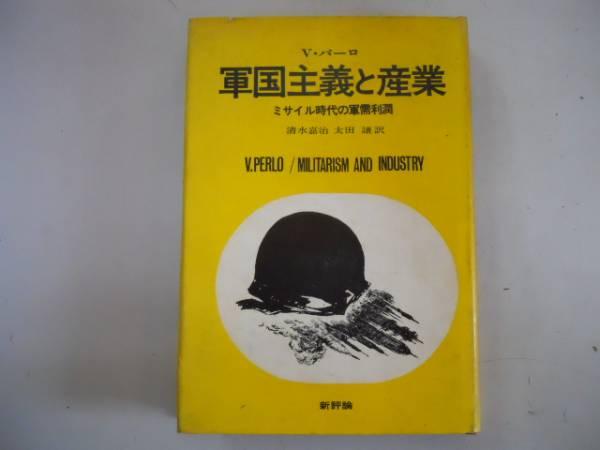 ●軍国主義と産業●ミサイル時代の軍需利潤●Vパーロ清水嘉治太_画像1
