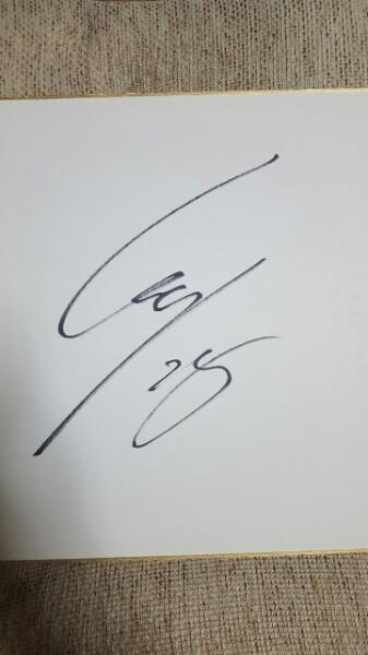 ジュビロ磐田 アルビレックス新潟 山崎亮平直筆サイン色紙