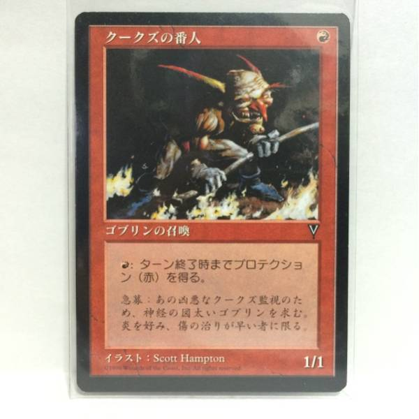 MAGIC The Gathering ゴブリンの召喚 クークズの番人