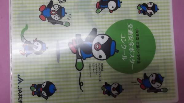 送料無料★非売品レア★JA交通安全ポスターコンクールファイル_画像1