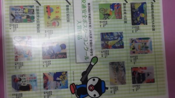 送料無料★非売品レア★JA交通安全ポスターコンクールファイル_画像2