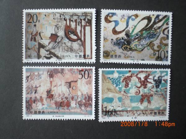 敦煌の壁画 5次 4種完 未使用 1994年 中共・新中国 94-8T VF/NH_画像1