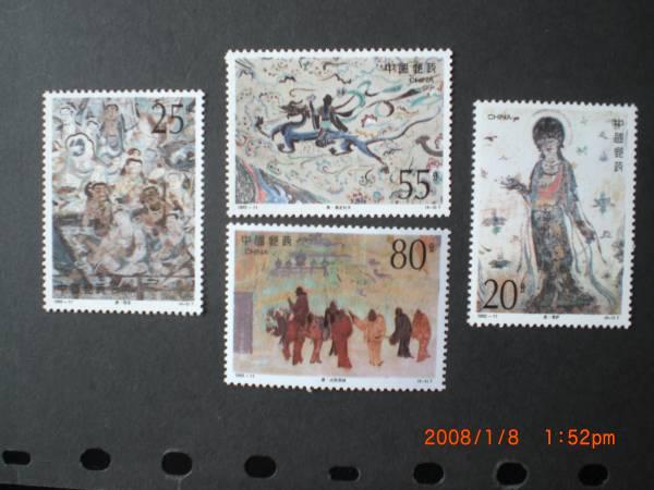 敦煌の壁画 4次 4種完 未使用 1992年 中共・新中国 92-11T VF・NH_画像1