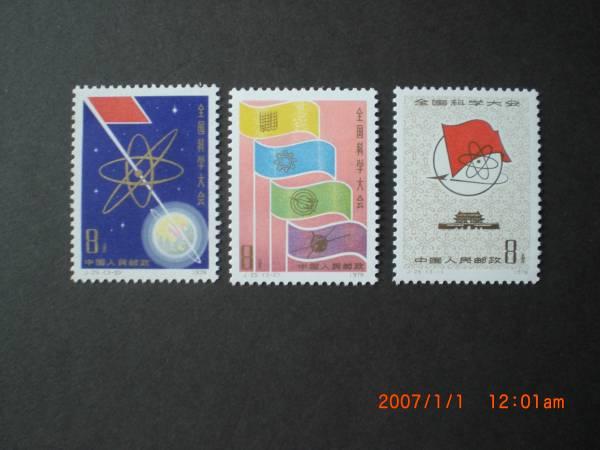 全国科学大会 3種完 未使用 1978年 中共・新中国 J25 VF/NH_画像1