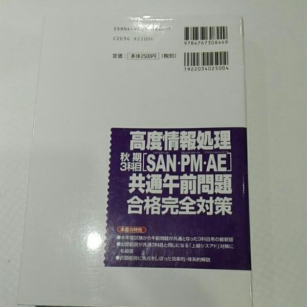 高度情報処理秋期3科目[SAN・PM・AE] 2001年版_画像2