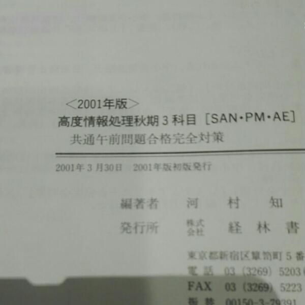 高度情報処理秋期3科目[SAN・PM・AE] 2001年版_画像3