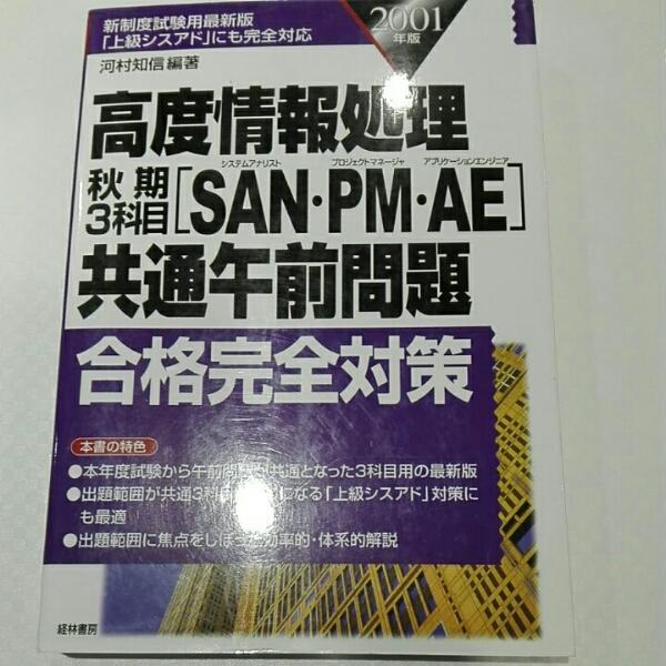 高度情報処理秋期3科目[SAN・PM・AE] 2001年版_画像1