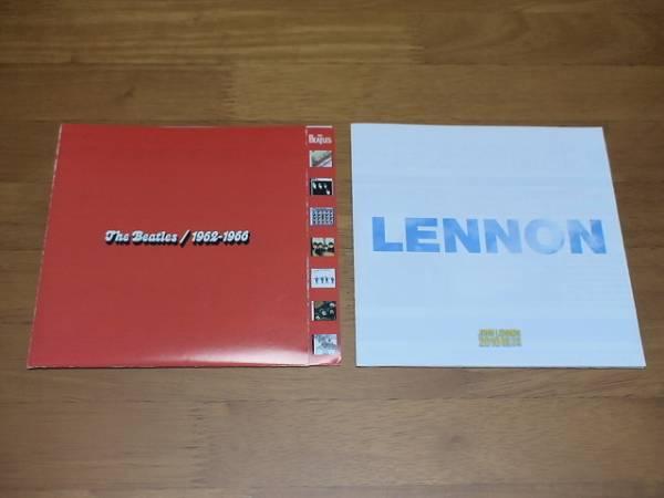【チラシ】『ザ・ビートルズ 赤と青の聖典(バイブル)』『ジョン・レノン BOX』 2種4枚セット 赤盤 青盤