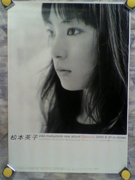 p2【ポスター/B-2】松本英子/'00-Seasons/篠原ともえ/告知