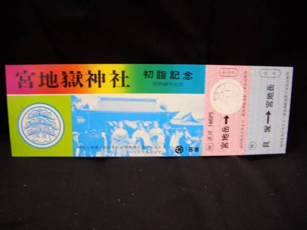 ■【西鉄】昭和48年 宮地獄神社初詣記念往復乗車券■s48_画像1