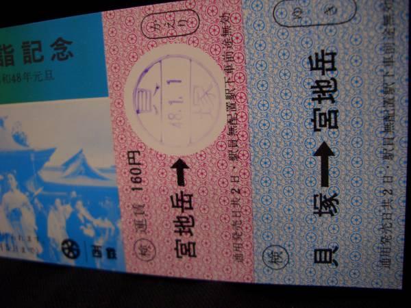 ■【西鉄】昭和48年 宮地獄神社初詣記念往復乗車券■s48_画像2