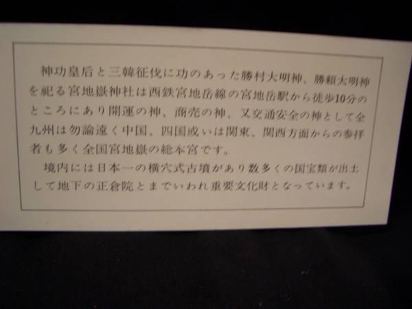 ■【西鉄】昭和48年 宮地獄神社初詣記念往復乗車券■s48_画像3