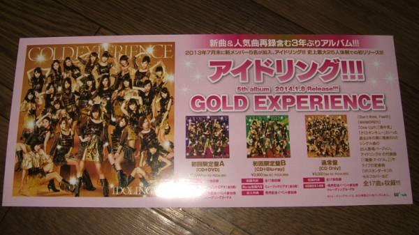 ■ミニポスターCF4■ アイドリング!!!/GOLD EXPERIENCE 非売品!