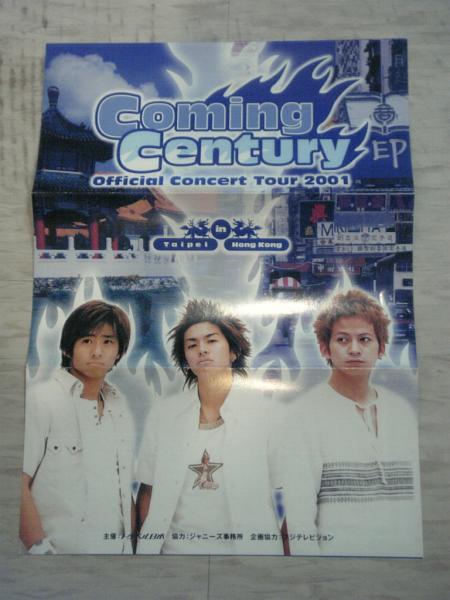 V6森田剛・三宅健・岡田准一 2001年台湾の演唱会 のチラシ