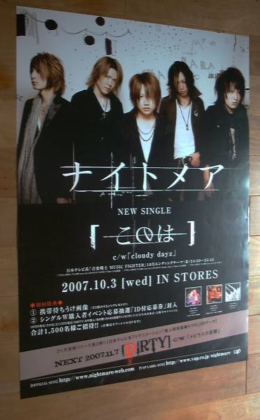 ナイトメア / 『このは』 2007.10.3 未使用告知ポスター
