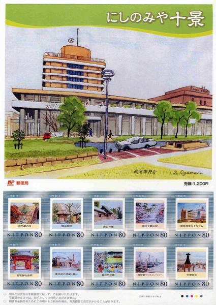 【2006フレーム切手(シルバー)】にしのみや十景_画像1