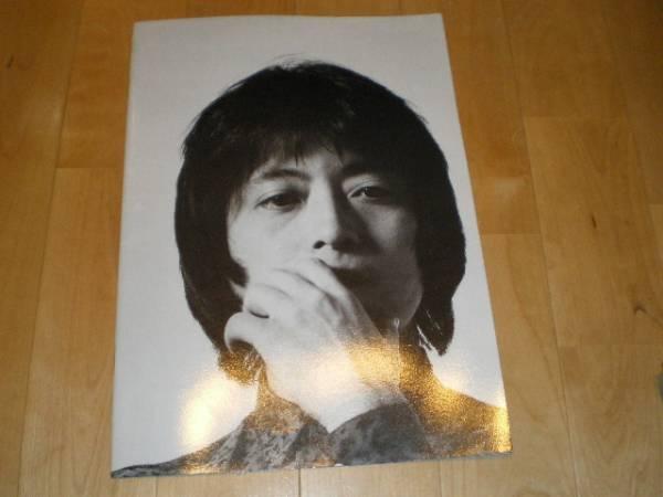 甲斐バンド ツアーパンフレット 1987//甲斐よしひろ
