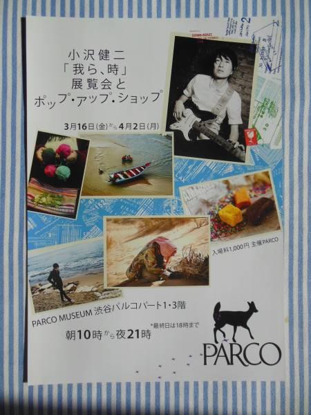 小沢健二「我ら、時」展覧会とポップ・アップ・ショップ チラシ