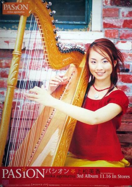 上松美香 MIKA AGEMATSU B2ポスター (1P17013)