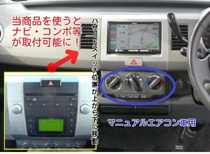 平成17年9月から平成20年9月 AZワゴン MJ21S MJ22S マニュアルエアコン車 社外ナビ コンポ取付けパネルキット S03S_イメージ画