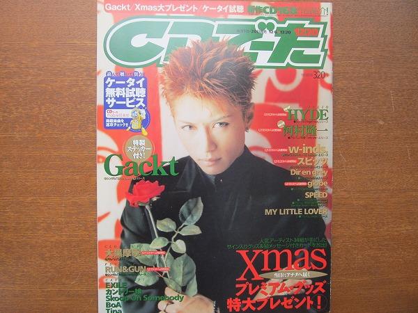 CDでーた 2001.12.20 ガクト HYDE w-inds. スピッツ マイラバ_画像1