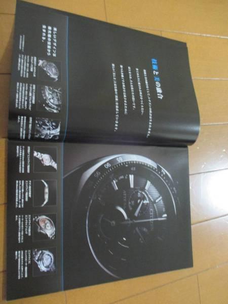 BA8195カタログ*シチズン*2010-11コレクション50P_画像3