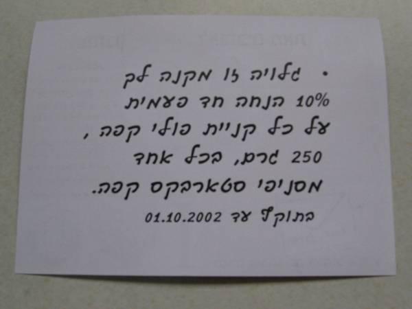 新品2002年イスラエル スターバックス限定 有効期限切れクーポン_画像2