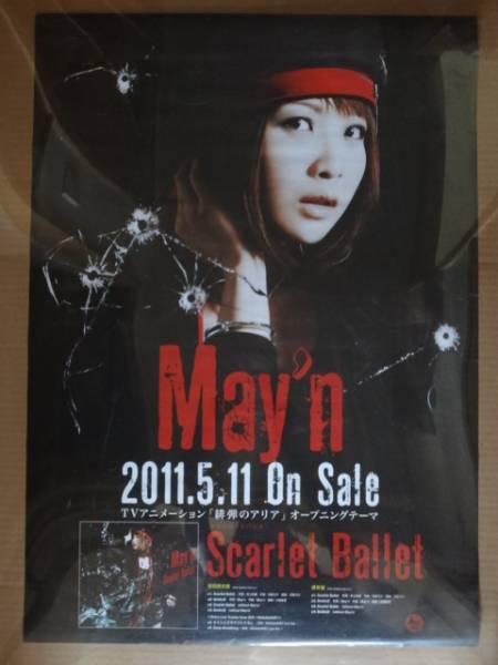 非売品★May'n/メイン/Scarlet Ballet★ポスター★送料無料
