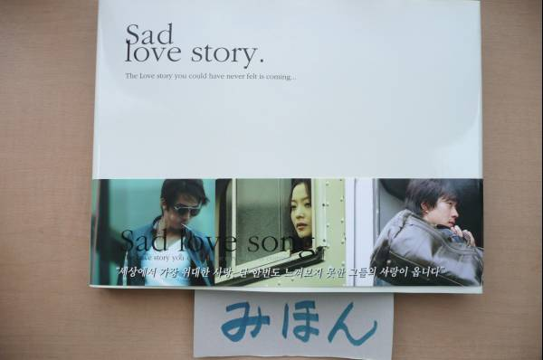 即決★☆超レア☆★悲しき恋歌DVD写真集sad love storyクォンサンウ◆切手可 ライブグッズの画像