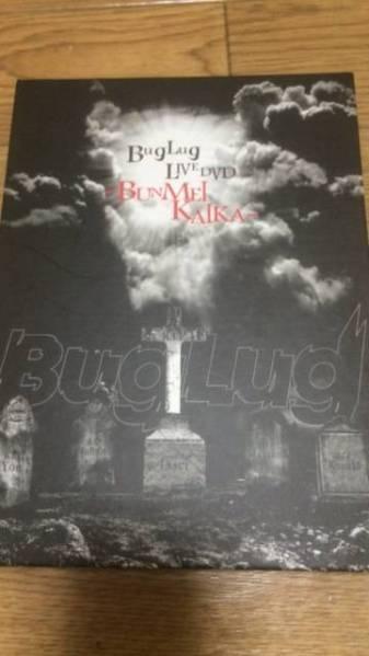 BugLug DVD 「BUNMEIKAIKA」バグラグ ex ruvie 2枚組 ライブグッズの画像