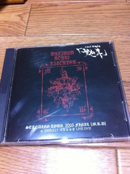 初期 Gazette DVD「M.R.D」ガゼット 2005年 live 特典映像 ライブグッズの画像