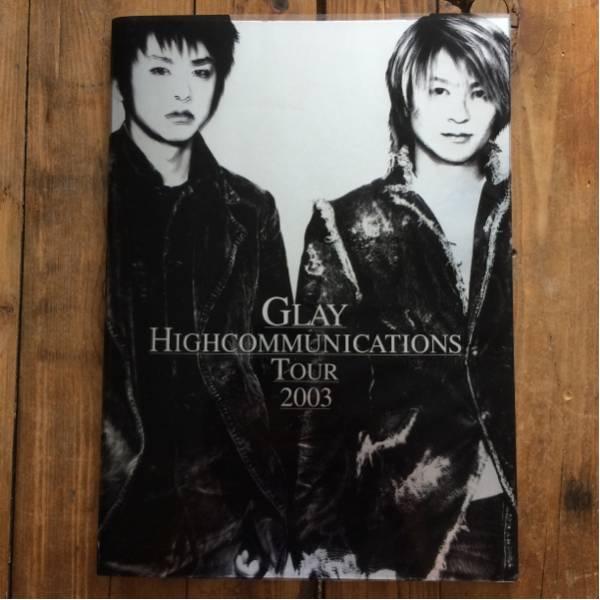 GLAY HIGHCOMMUNICATIONS TOUR 2003 パンフレット