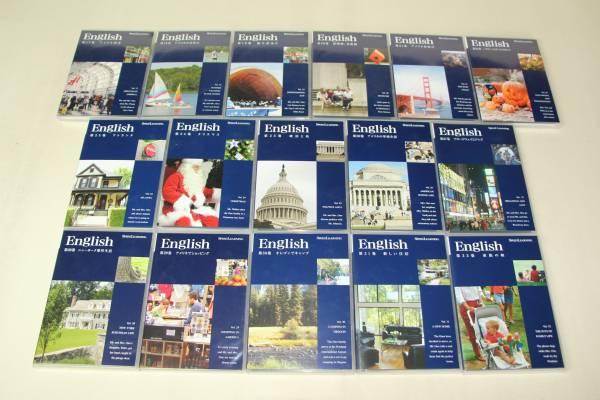 ◆◇スピードラーニング 英語 中級編 17~32巻 全16巻◇◆_画像のものがすべてです。