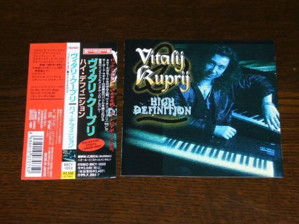 国内盤 帯付 VITALIJ KUPRIJ / HIGH DEFINITION 1997年盤 9曲