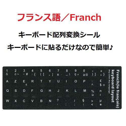 フランス語 キーボード 配列
