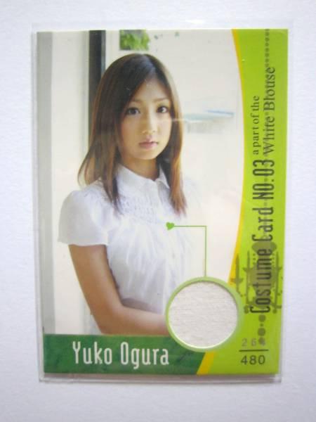 0506 プロデュースマスター 小倉優子 コスチュームカード グッズの画像