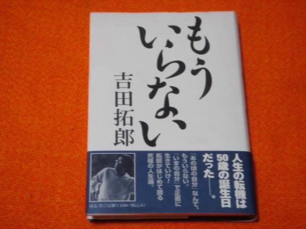 美★初版★帯付★絶版★吉田拓郎 著『もういらない』拓郎が初めて語る究極の人生論。