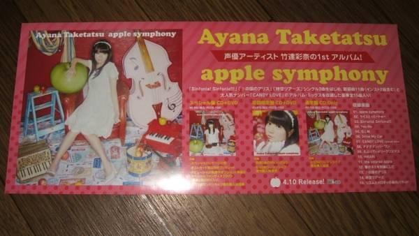【ミニポスターF13】 竹達彩奈/apple symphony 非売品!