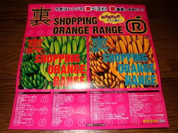 【ポスターHB】 ORANGE RANGE/裏SHOPPING 非売品!筒代不要!